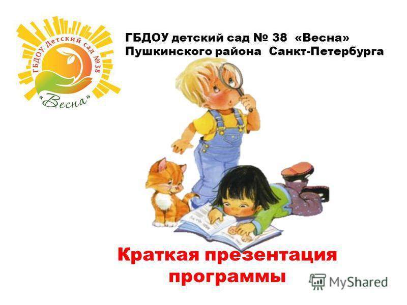 ГБДОУ детский сад 38 «Весна» Пушкинского района Санкт-Петербурга Краткая презентация программы