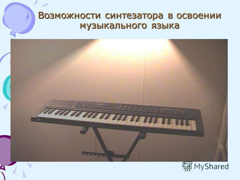 Возможности синтезатора в освоении музыкального языка