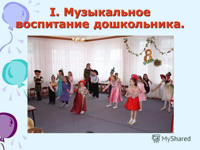 I. Музыкальное воспитание дошкольника.