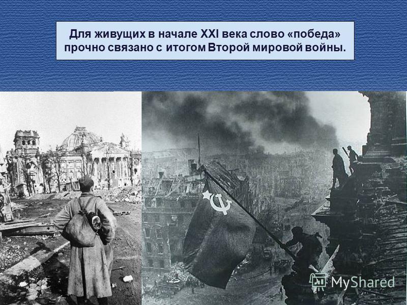 Для живущих в начале XXI века слово «победа» прочно связано с итогом Второй мировой войны.