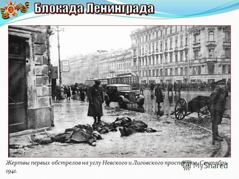 Жертвы первых обстрелов на углу Невского и Лиговского проспектов. Сентябрь 1941.
