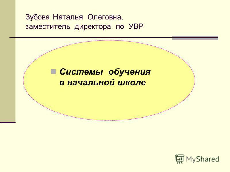 Зубова Наталья Олеговна, заместитель директора по УВР Системы обучения в начальной школе