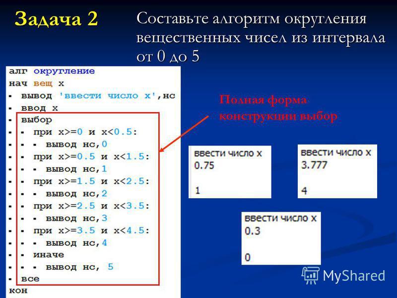 Задача 2 Составьте алгоритм округления вещественных чисел из интервала от 0 до 5 Полная форма конструкции выбор