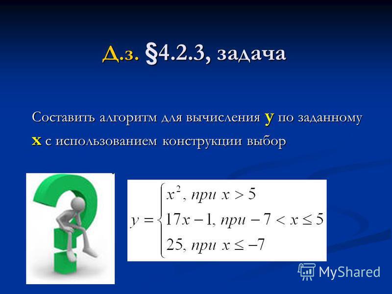 Д.з. §4.2.3, задача Составить алгоритм для вычисления y по заданному x с использованием конструкции выбор