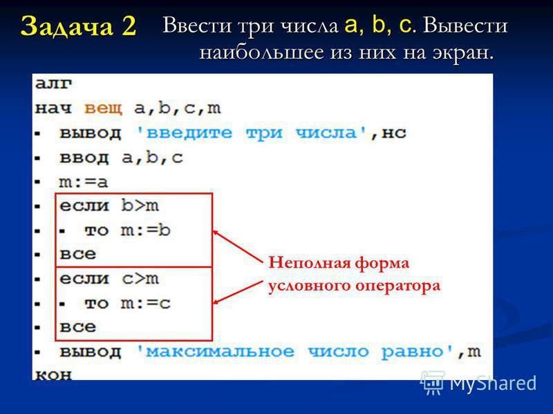 Задача 2 Ввести три числа a, b, c. Вывести наибольшее из них на экран. Неполная форма условного оператора