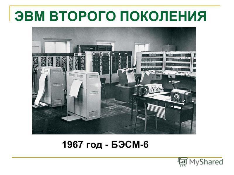 ЭВМ ВТОРОГО ПОКОЛЕНИЯ 1967 год - БЭСМ-6