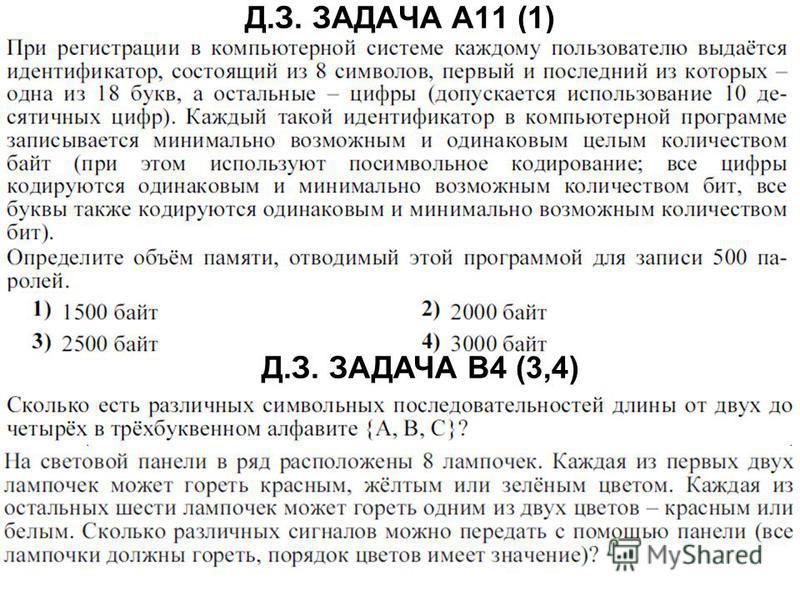Д.З. ЗАДАЧА А11 (1) Д.З. ЗАДАЧА В4 (3,4)