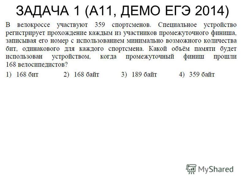 ЗАДАЧА 1 (А11, ДЕМО ЕГЭ 2014)