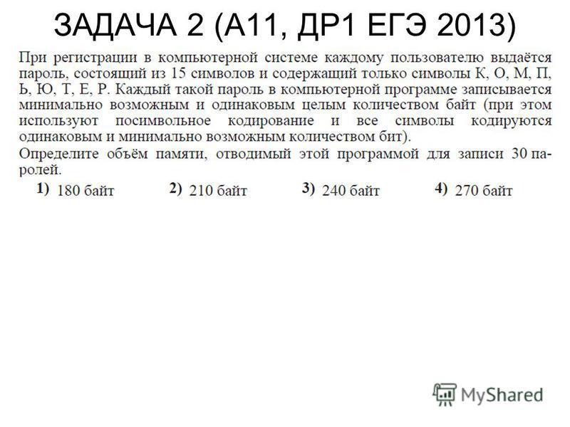ЗАДАЧА 2 (А11, ДР1 ЕГЭ 2013)