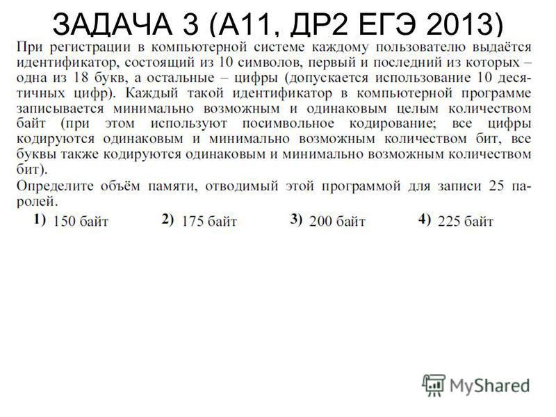 ЗАДАЧА 3 (А11, ДР2 ЕГЭ 2013)