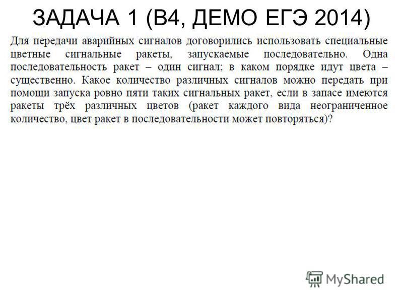 ЗАДАЧА 1 (В4, ДЕМО ЕГЭ 2014)