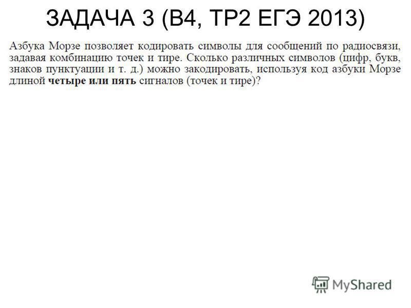 ЗАДАЧА 3 (В4, ТР2 ЕГЭ 2013)
