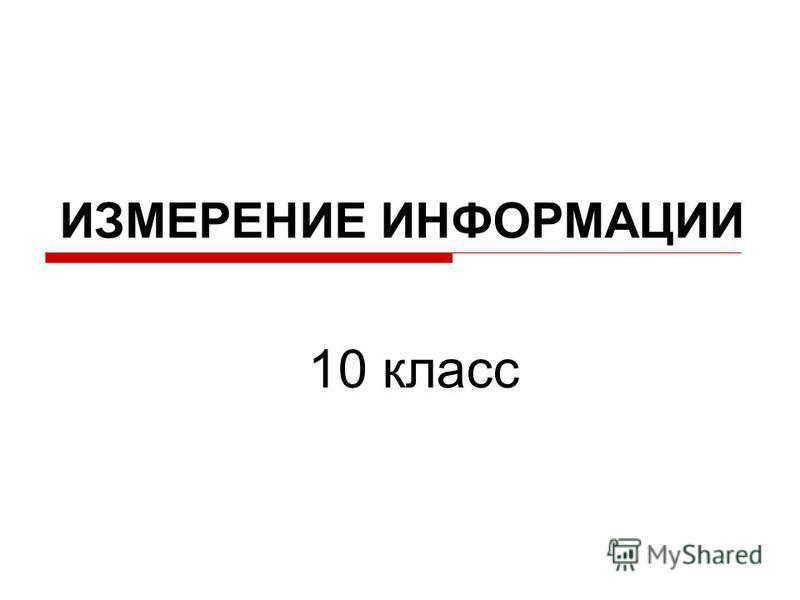 ИЗМЕРЕНИЕ ИНФОРМАЦИИ 10 класс