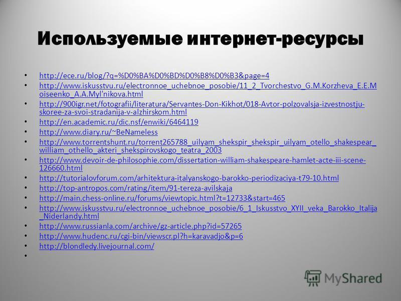 Используемые интернет-ресурсы http://ece.ru/blog/?q=%D0%BA%D0%BD%D0%B8%D0%B3&page=4 http://www.iskusstvu.ru/electronnoe_uchebnoe_posobie/11_2_Tvorchestvo_G.M.Korzheva_E.E.M oiseenko_A.A.Myl'nikova.html http://www.iskusstvu.ru/electronnoe_uchebnoe_pos