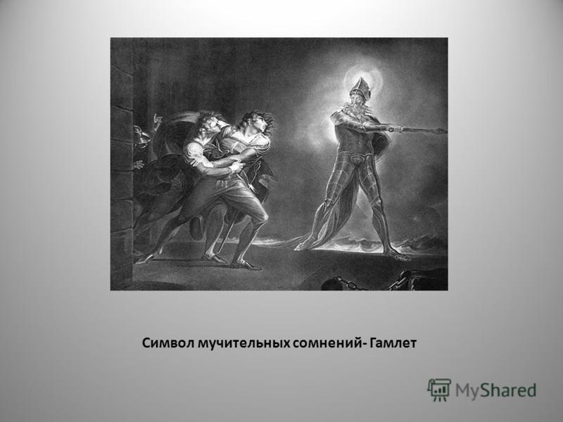 Символ мучительных сомнений- Гамлет