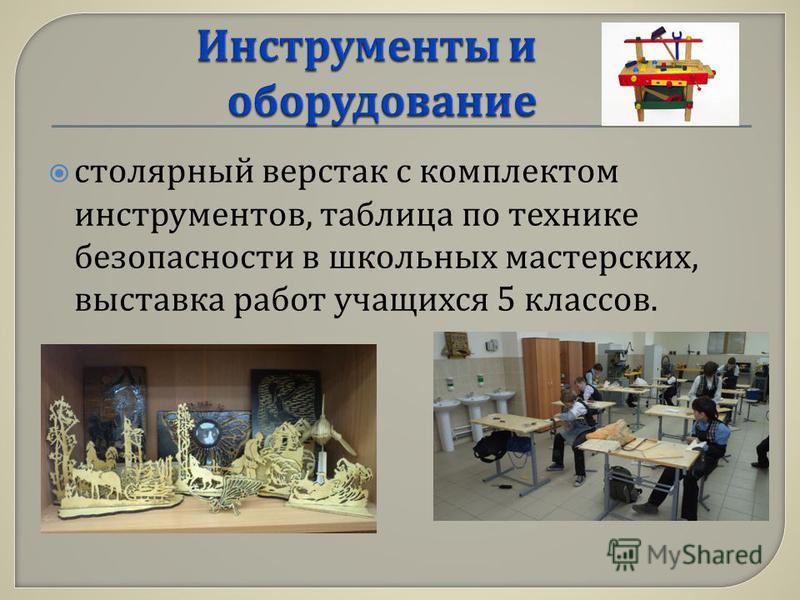 столярный верстак с комплектом инструментов, таблица по технике безопасности в школьных мастерских, выставка работ учащихся 5 классов.