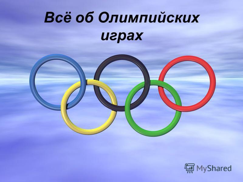 Всё об Олимпийских играх