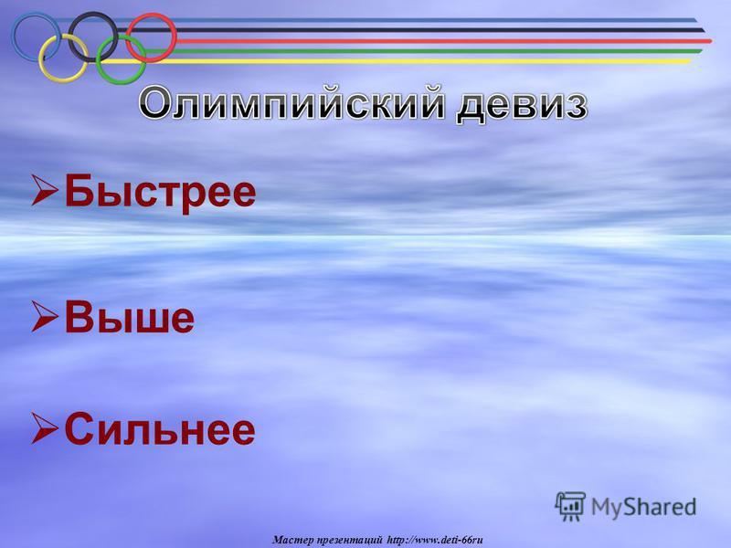 Быстрее Выше Сильнее Мастер презентаций http://www.deti-66ru