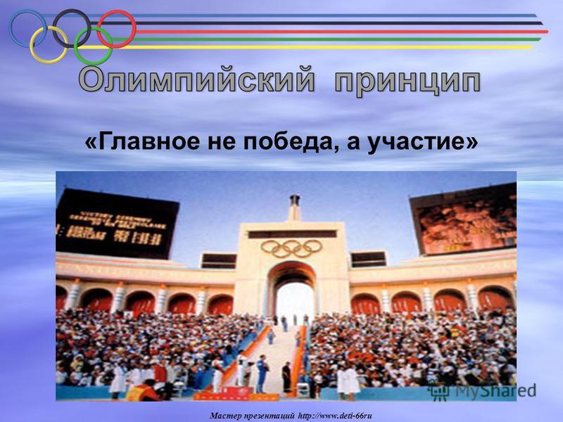 «Главное не победа, а участие» Мастер презентаций http://www.deti-66ru
