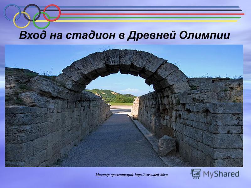 Вход на стадион в Древней Олимпии Мастер презентаций http://www.deti-66ru