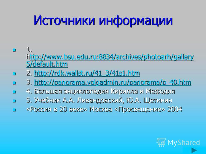 Источники информации 1. http://www.bsu.edu.ru:8834/archives/photoarh/gallery 5/default.htm 1. http://www.bsu.edu.ru:8834/archives/photoarh/gallery 5/default.htmttp://www.bsu.edu.ru:8834/archives/photoarh/gallery 5/default.htmttp://www.bsu.edu.ru:8834