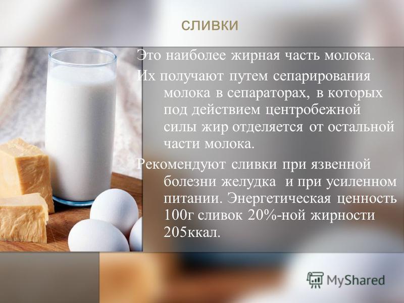 сливки Это наиболее жирная часть молока. Их получают путем сепарирования молока в сепараторах, в которых под действием центробежной силы жир отделяется от остальной части молока. Рекомендуют сливки при язвенной болезни желудка и при усиленном питании