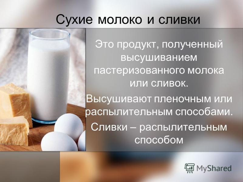 Сухие молоко и сливки Это продукт, полученный высушиванием пастеризованного молока или сливок. Высушивают пленочным или распылительным способами. Сливки – распылительным способом