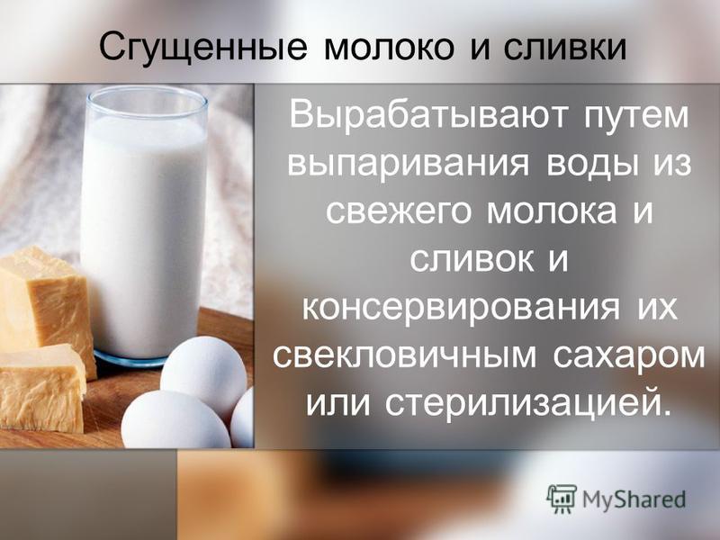 Сгущенные молоко и сливки Вырабатывают путем выпаривания воды из свежего молока и сливок и консервирования их свекловичным сахаром или стерилизацией.