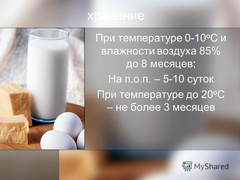 хранение При температуре 0-10 о С и влажности воздуха 85% до 8 месяцев; На п.о.п. – 5-10 суток При температуре до 20 о С – не более 3 месяцев