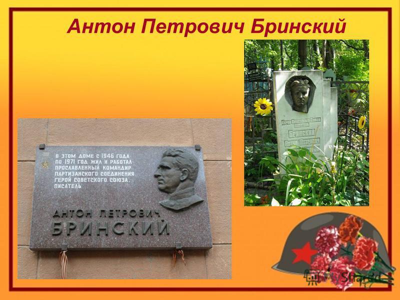 Антон Петрович Бринский