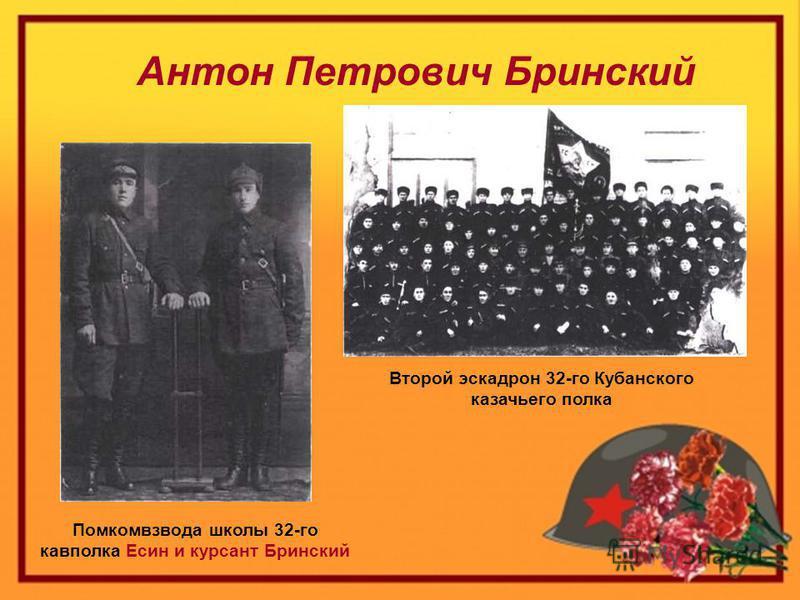 Помкомвзвода школы 32-го кавполка Есин и курсант Бринский Антон Петрович Бринский Второй эскадрон 32-го Кубанского казачьего полка