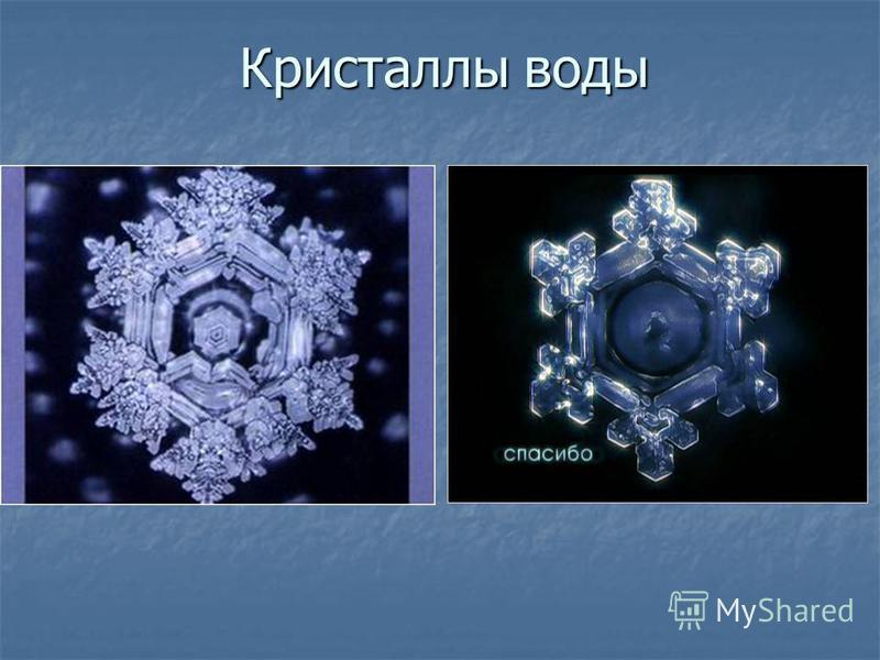 Кристаллы воды