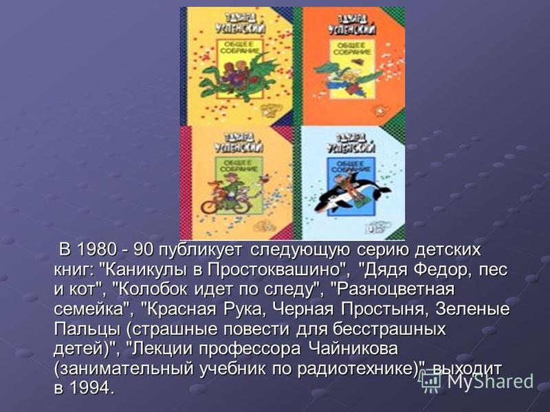 В 1980 - 90 публикует следующую серию детских книг: