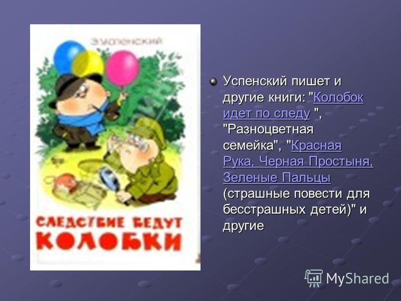 Успенский пишет и другие книги: