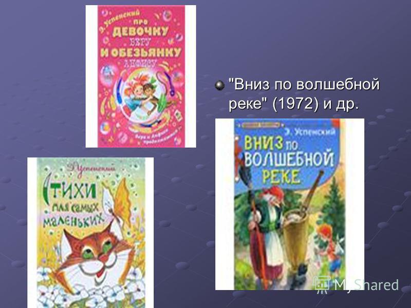 Вниз по волшебной реке (1972) и др.