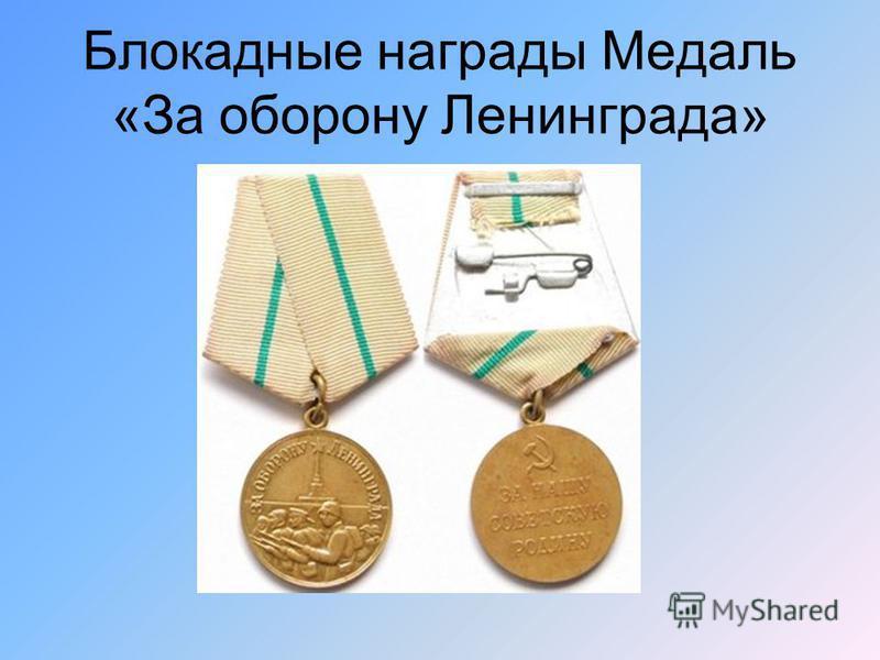 Блокадные награды Медаль «За оборону Ленинграда»