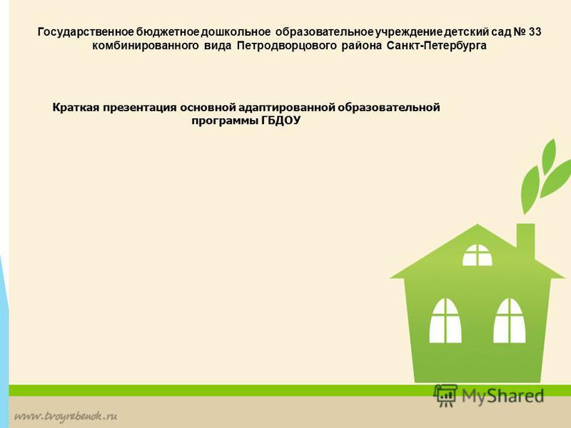 Краткая презентация основной адаптированной образовательной программы ГБДОУ Государственное бюджетное дошкольное образовательное учреждение детский сад 33 комбинированного вида Петродворцового района Санкт-Петербурга