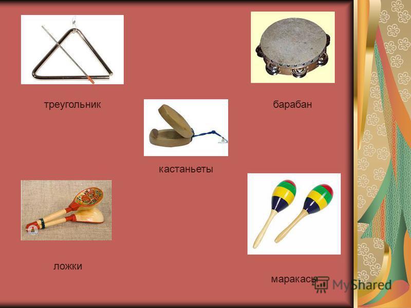треугольник барабан кастаньеты ложки маракасы