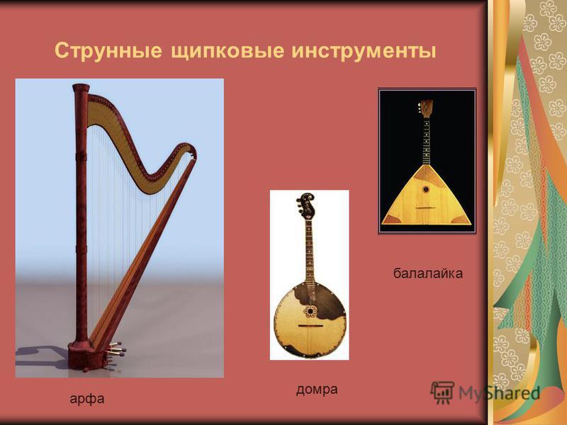 Струнные щипковые инструменты арфа домра балалайка