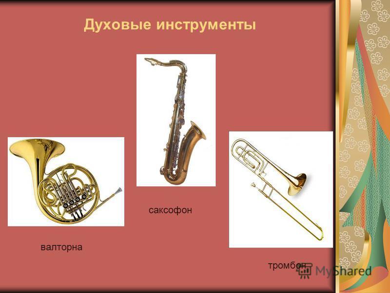 Духовые инструменты валторна саксофон тромбон