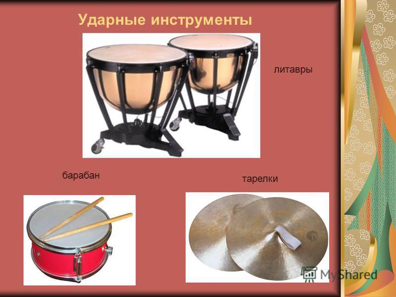 Ударные инструменты барабан литавры тарелки