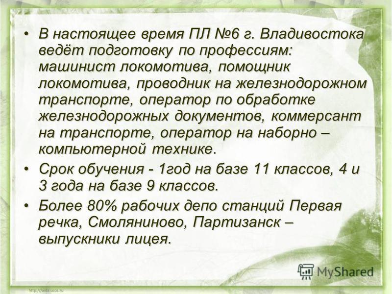 В настоящее время ПЛ 6 г. Владивостока ведёт подготовку по профессиям: машинист локомотива, помощник локомотива, проводник на железнодорожном транспорте, оператор по обработке железнодорожных документов, коммерсант на транспорте, оператор на наборно