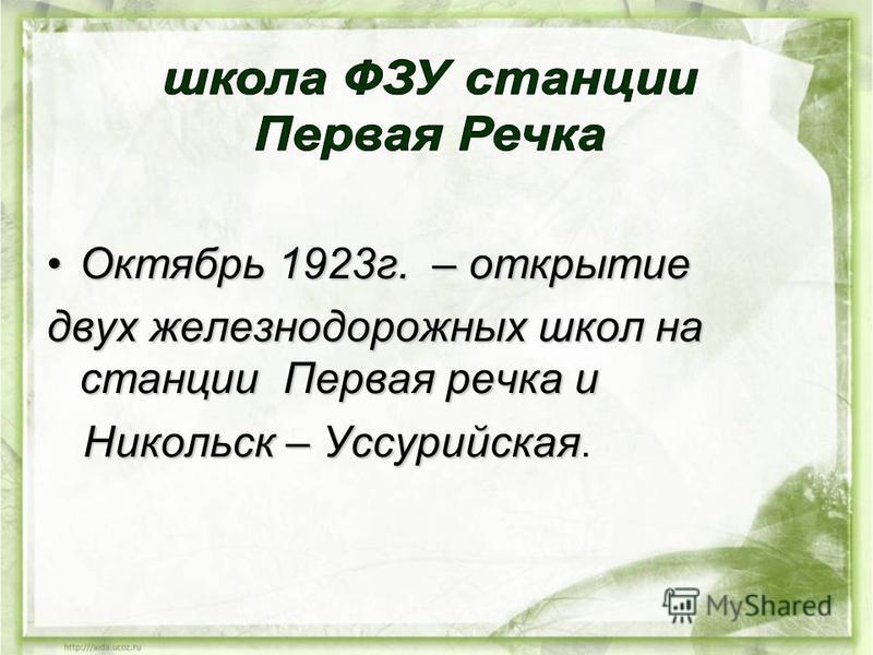 Октябрь 1923 г. – открытие Октябрь 1923 г. – открытие двух железнодорожных школ на станции Первая речка и Никольск – Уссурийская Никольск – Уссурийская.