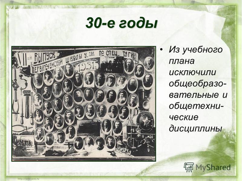 30-е годы Из учебного плана исключили общеобразовательные и общетехнические дисциплины