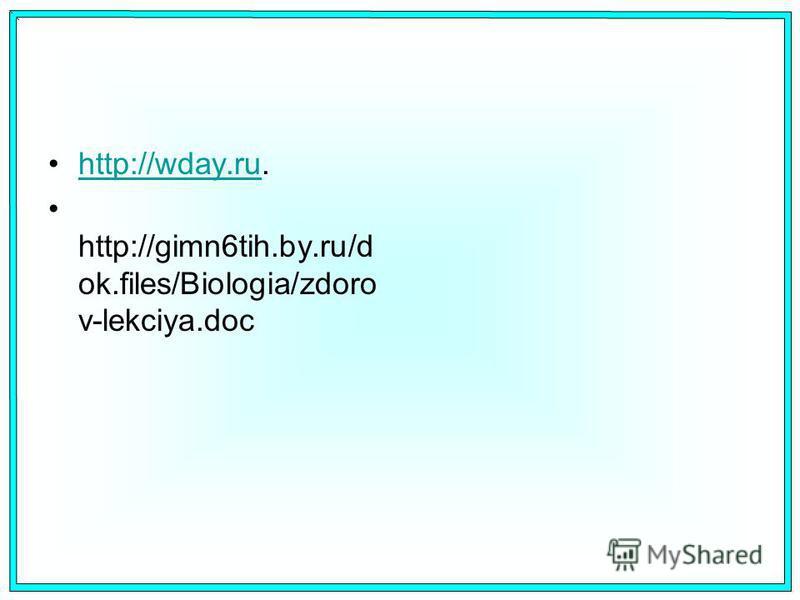 http://wday.ru.http://wday.ru http://gimn6tih.by.ru/d ok.files/Biologia/zdoro v-lekciya.doc