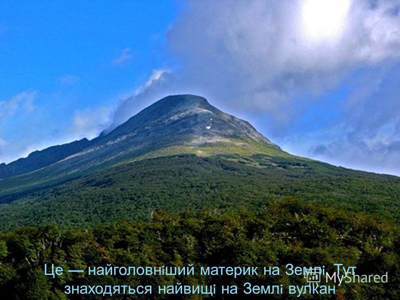 Це найголовн i ший материк на Земл i. Тут знаходяться найвищ i на Земл i вулкан