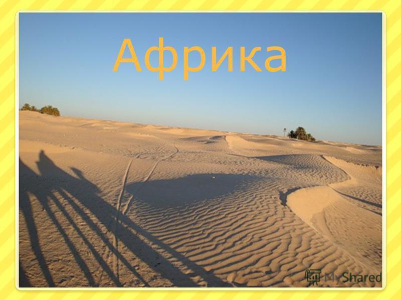 АФРИКА Африка