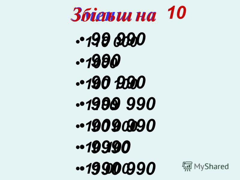 110 000 1000 100 1100 100 000 10 100 11 000 10 Збільш на 99 990 990 90 990 999 990 909 990 9990 990 990