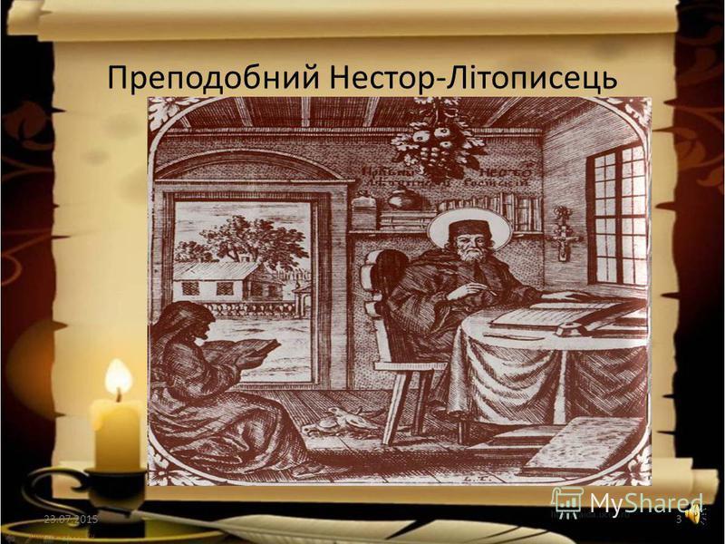 День української писемності та мови Було встановлено 9 листопада 1997 року, указом Президента України Леонідом Кучмою на честь ушанування памяті Преподобного Нестора -Літописця 23.07.20152