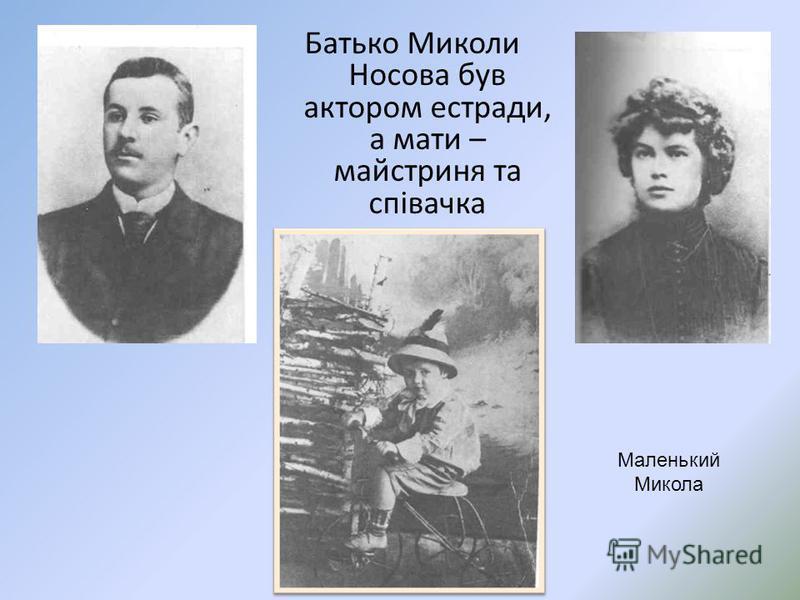 Батько Миколи Носова був актором естради, а мати – майстриня та співачка Маленький Микола